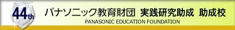 パナソニック教育財団 実践研究助成校
